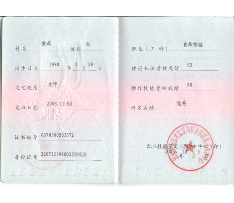 Taishan food products examiner certificate