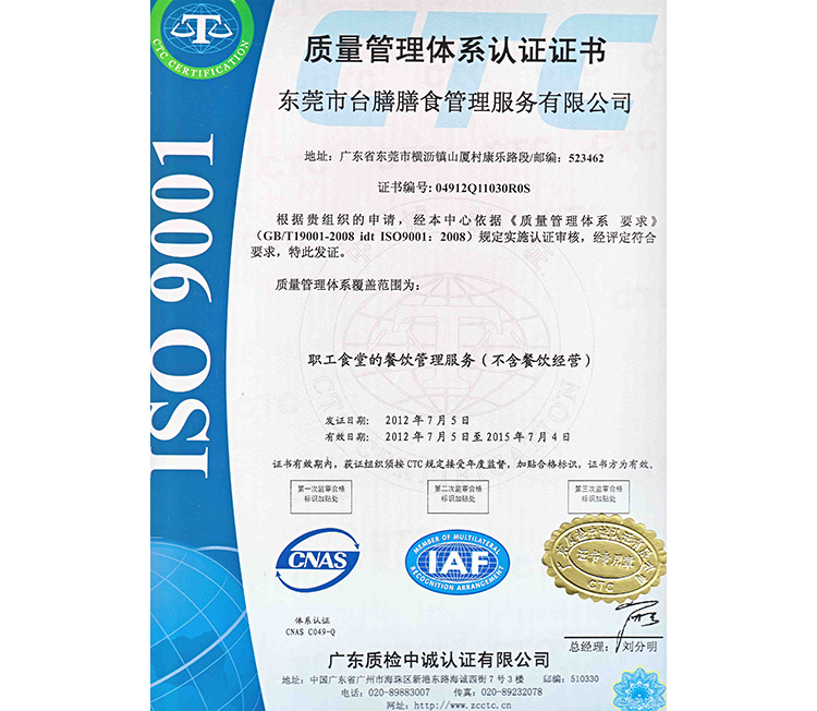 Taishan Chinese meal ISO certificate