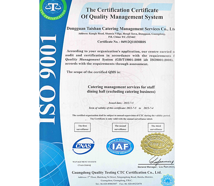 Taishan English meal ISO certificate