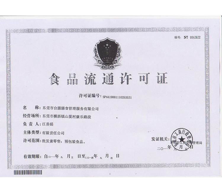 Taishan food products distribution license photo
