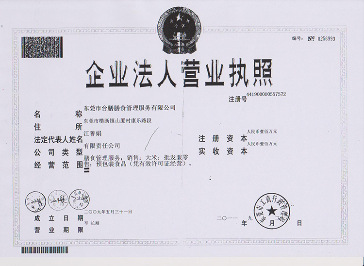 Taishan Catering business license